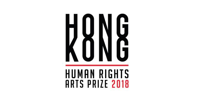 Entries for the 2018 HK Human Rights Art Prize Now Open